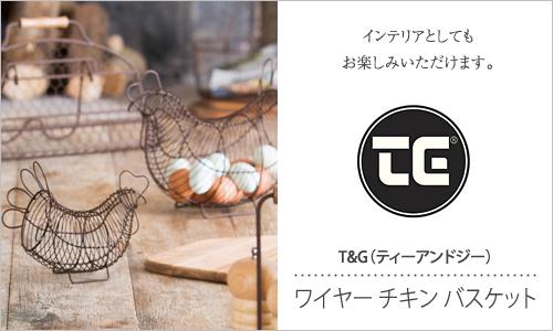 T&G(ティーアンドジー) ワイ...
