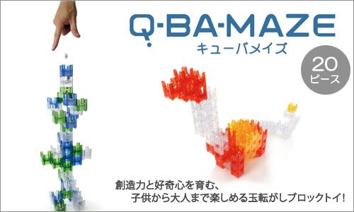 Q-BA-MAZE(キューバメイズ) 20ピース [03-03-196] - 3150円 : ププ